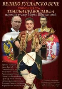 temelji-pravoslavlja